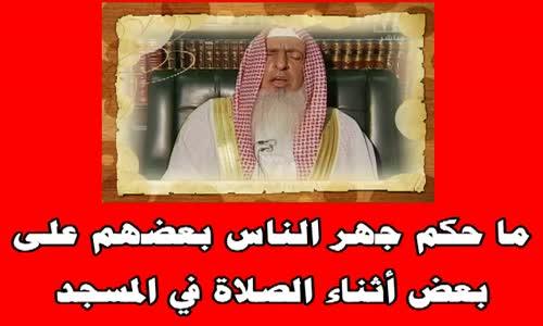 ما حكم جهر الناس بعضهم على بعض أثناء الصلاة في المسجد -الشيخ عبدالعزيز آل الشيخ
