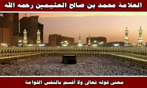 معنى قوله تعالى ولا أقسم بالنفس اللوامة - الشيخ محمد بن صالح العثيمين 