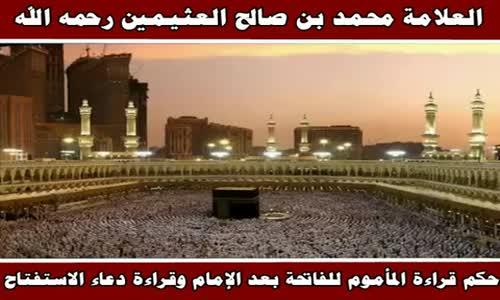 حكم قراءة المأموم للفاتحة بعد الإمام وقراءة دعاء الاستفتاح - الشيخ محمد بن صالح العثيمين 