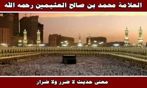 معنى حديث لا ضرر ولا ضرار - الشيخ محمد بن صالح العثيمين 