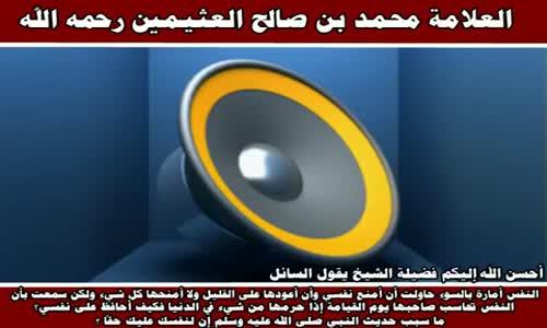 النفس أمارة بالسوء - الشيخ محمد بن صالح العثيمين