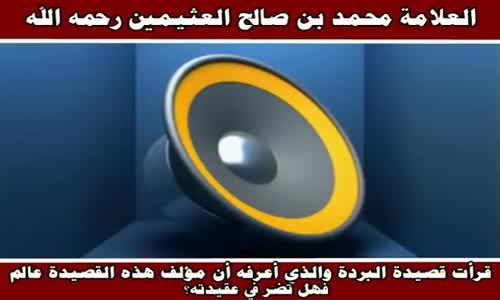 بيان حال قصيدة البردة وما فيها من مقولات كفرية - الشيخ محمد بن صالح العثيمين 