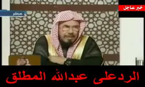 الرد على عبدالله المطلق