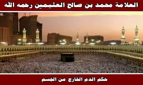 حكم الدم الخارج من الجسم - الشيخ محمد بن صالح العثيمين 