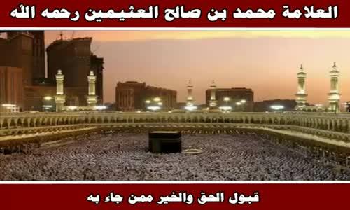 قبول الحق والخير ممن جاء به - الشيخ محمد بن صالح العثيمين 