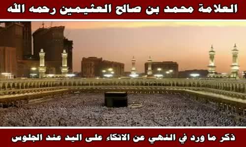 ذكر ما ورد في النهي عن الاتكاء على اليد عند الجلوس - الشيخ محمد بن صالح العثيمين 