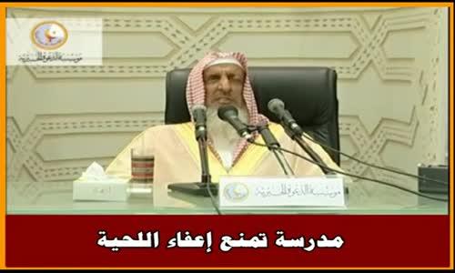 مدرسة تمنع إعفاء اللحية - سماحة الشيخ عبد العزيز آل الشيخ