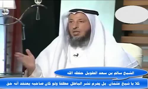 كلا يا شيخ عثمان، بل يحرم نشر الباطل مطلقاً - الشيخ سالم بن سعد الطويل حفظه الله