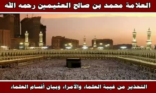 التحذير من غيبة العلماء والأمراء وبيان أقسام العلماء - الشيخ محمد بن صالح العثيمين 