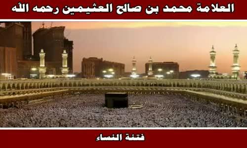 فتنة النساء - الشيخ محمد بن صالح العثيمين 