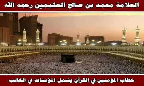 خطاب المؤمنين في القرآن يشمل المؤمنات في الغالب - الشيخ محمد بن صالح العثيمين 