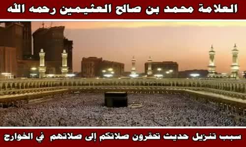 سبب تنزيل حديث تحقرون صلاتكم إلى صلاتهم  في الخوارج - الشيخ محمد بن صالح العثيمين 