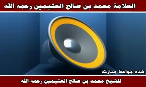 هذه مواعظ مباركة -  للشيخ محمد بن صالح العثيمين 