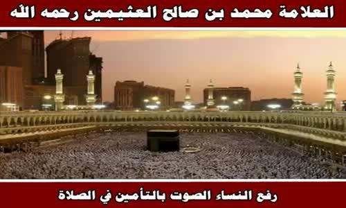 رفع النساء الصوت بالتأمين في الصلاة - الشيخ محمد بن صالح العثيمين 