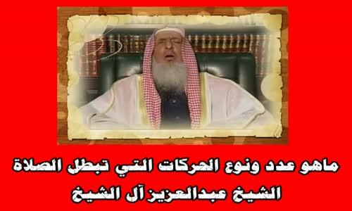 ماهو عدد ونوع الحركات التي تبطل الصلاة - الشيخ عبدالعزيز آل الشيخ