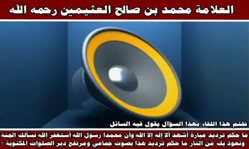 ما حكم ترديد عبارة أشهد ألا إله إلا الله - الشيخ محمد بن صالح العثيمين 