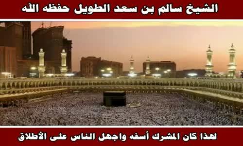لهذا كان المشرك أسفه واجهل الناس على الأطلاق - الشيخ سالم بن سعد الطويل حفظه الله