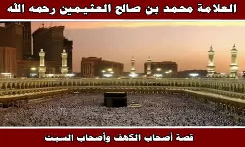 قصة أصحاب الكهف وأصحاب السبت - العلامة محمد بن صالح العثيمين رحمه الله