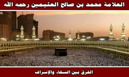 الفرق بين السخاء والإسراف - الشيخ محمد بن صالح العثيمين 