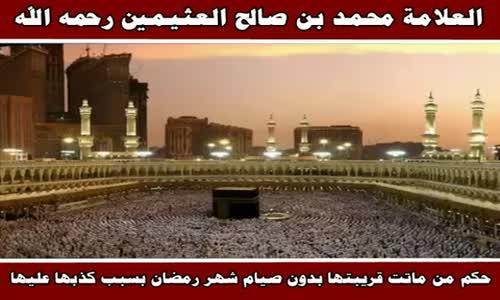 حكم من ماتت قريبتها بدون صيام شهر رمضان بسبب كذبها عليها - الشيخ محمد بن صالح العثيمين 
