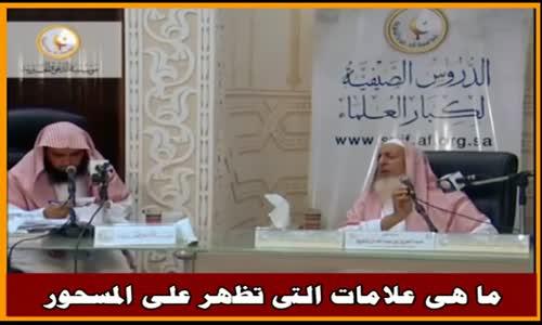 ما هى علامات التى تظهر على المسحور - سماحة الشيخ عبد العزيز آل الشيخ