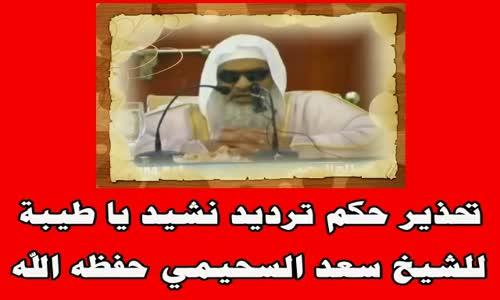 تحذير حكم ترديد نشيد يا طيبة-الشيخ صالح السحيمي  حفظه الله