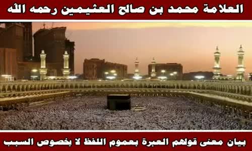 بيان معنى قولهم العبرة بعموم اللفظ لا بخصوص السبب - الشيخ محمد بن صالح العثيمين 