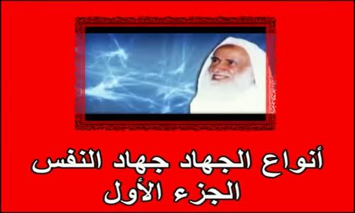 أنواع الجهاد جهاد النفس الجزء الأول الشيخ محمد صالح العثيمين