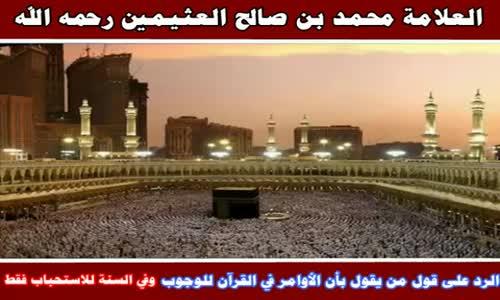 بعض الناس يقولون بأن الواجب موجود فقط في القرآن - الشيخ محمد بن صالح العثيمين 