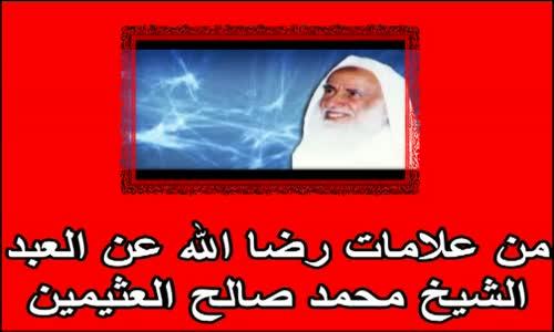 من علامات رضا الله عن العبد- الشيخ محمد صالح العثيمين