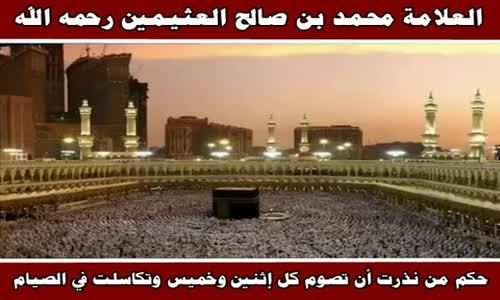 حكم من نذرت أن تصوم كل إثنين وخميس وتكاسلت في الصيام - الشيخ محمد بن صالح العثيمين 