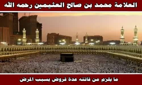 ما يلزم من فاتته عدة فروض بسبب المرض - الشيخ محمد بن صالح العثيمين 