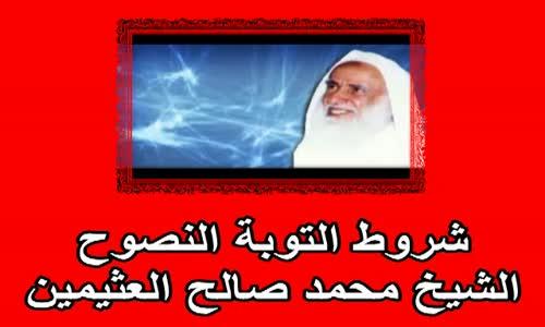 شروط التوبة النصوح   الشيخ محمد صالح العثيمين