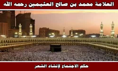 حكم الاجتماع لإنشاد الشعر - الشيخ محمد بن صالح العثيمين 