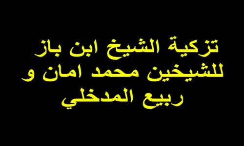 تزكية الشيخ ابن باز