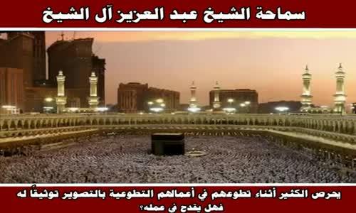 تصوير الاعمال الخيرية - سماحة الشيخ عبد العزيز آل الشيخ