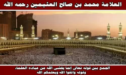 الجمع بين قوله تعالى إنما يخشى الله من عباده العلماء وقوله - الشيخ محمد بن صالح العثيمين 