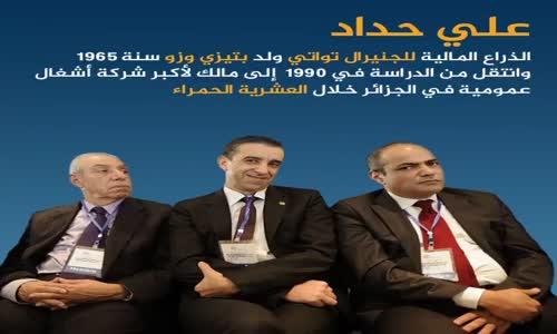 ماذا تعرف عن أثرياء أثرياء المحرقة العشرية الحمراء ؟  أثرياء  البربريست في الجزائر