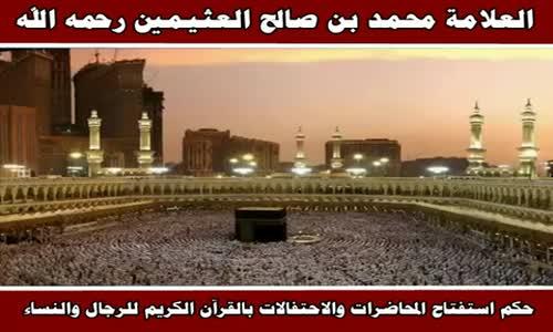 حكم استفتاح المحاضرات والاحتفالات بالقرآن الكريم  - الشيخ محمد بن صالح العثيمين 