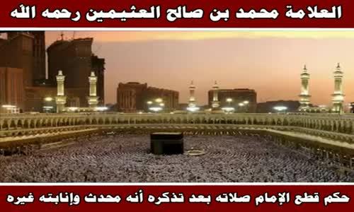 حكم قطع الإمام صلاته بعد تذكره أنه محدث وإنابته غيره - الشيخ محمد بن صالح العثيمين 