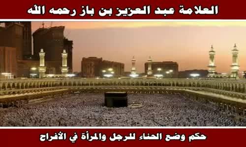 حكم وضع الحناء للرجل والمرأة في الأفراح - الشيخ عبد العزيز بن باز 