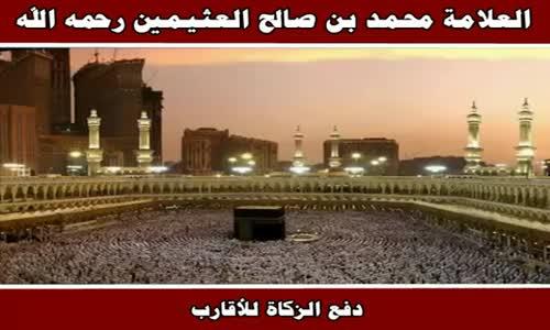 دفع الزكاة للأقارب - الشيخ محمد بن صالح العثيمين 