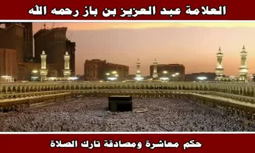 حكم معاشرة ومصادقة تارك الصلاة - الشيخ عبد العزيز بن باز 