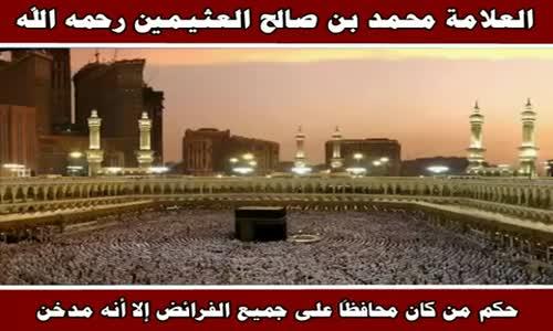حكم من كان محافظاً على جميع الفرائض إلا أنه مدخن - الشيخ محمد بن صالح العثيمين 