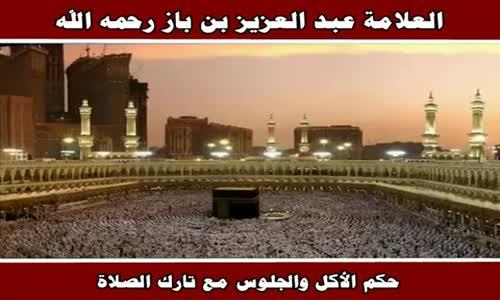 حكم الأكل والجلوس مع تارك الصلاة - الشيخ عبد العزيز بن باز 
