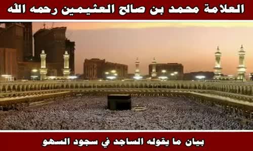 بيان ما يقوله الساجد في سجود السهو - الشيخ محمد بن صالح العثيمين 