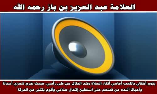 مدافعة الأم الأطفال أثناء الصلاة - الشيخ عبد العزيز بن باز 