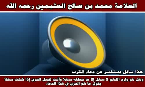 سائل يستفسر عن دعاء الكرب - الشيخ محمد بن صالح العثيمين 