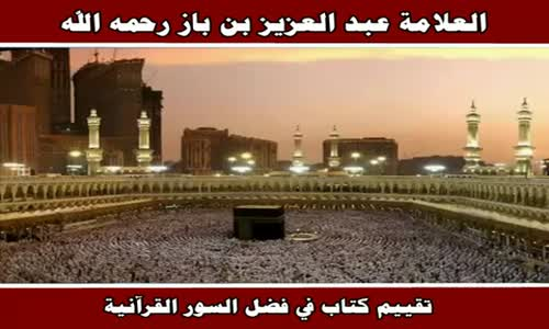 تقييم كتاب في فضل السور القرآنية - الشيخ عبد العزيز بن باز 