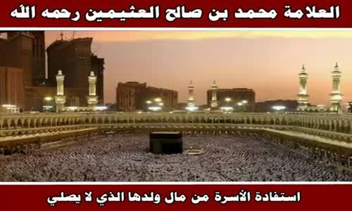 استفادة الأسرة من مال ولدها الذي لا يصلي - الشيخ محمد بن صالح العثيمين 